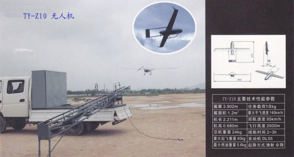 TY-Z10型无人机